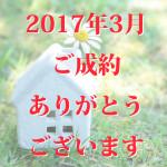 守山区天子田 売マンション